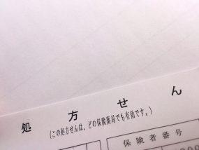 【患者申出療養制度】混合診療解禁!?日本の医療と医療保険はどうなる?