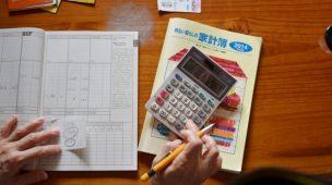 賢く上手に少ない収入でもお金を貯める方法とコツ5選