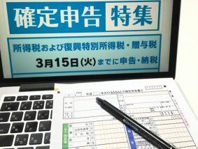 2018年(平成30年)確定申告が必要な人(対象者)/年金受給者・バイト・退職等タイプ別