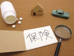 掛け捨ての生命保険(定期保険)は安さが魅力!マイナス金利時代の生命保険