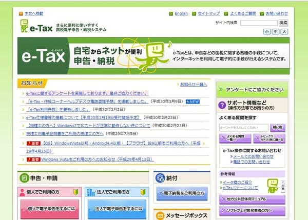 2020年(令和2年)提出方法(税務署持ち込み、郵送、e-tax)で変わる確定申告の期限