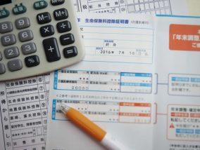 介護医療保険料控除(確定申告・年末調整)、控除の計算と対象商品は?