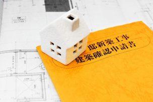 新築で安い火災保険を比較・選ぶ9つの方法