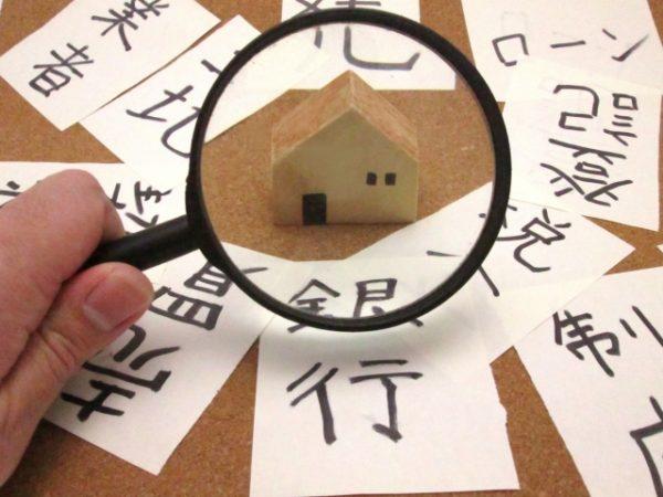 住宅ローンでかかる諸費用の内訳(税金、保証料、各種手数料・保険料