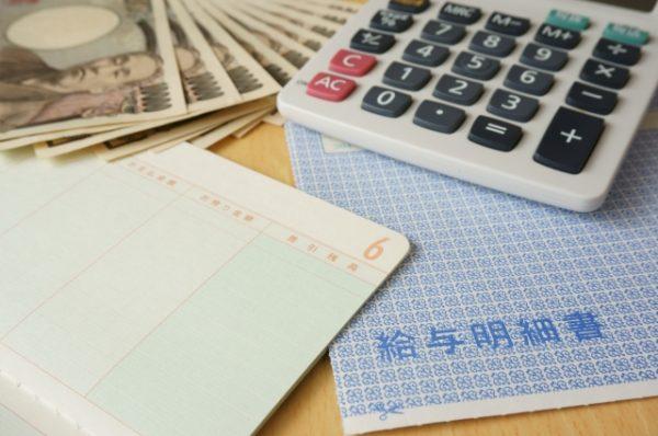 住宅ローンのボーナス併用払いの損得!返済の変更と計算方法を解説