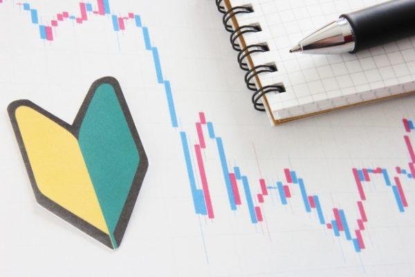 資産運用・投資初心者が失敗を減らすためにおすすめの3つの方法