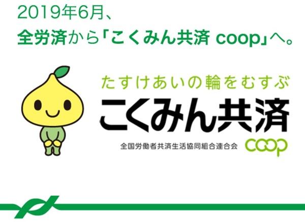 こくみん共済coop(全労済)が大幅に改定2019!加入~請求~解約まで