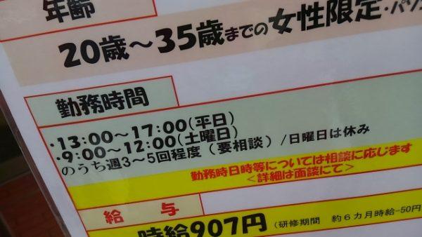 配偶者控除150万円の壁の計算と図解