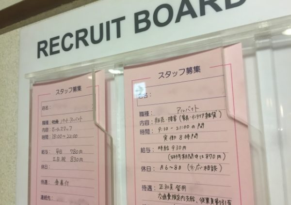 配偶者控除150万円の年収制限はいつから?