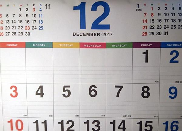 年末調整の時期・期限はいつまで?