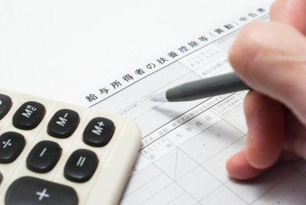 保険料控除申告書の書き方のポイント