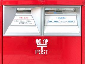 確定申告の郵送方法・2020/必要書類や郵送期限、不備、マイナンバーを解説