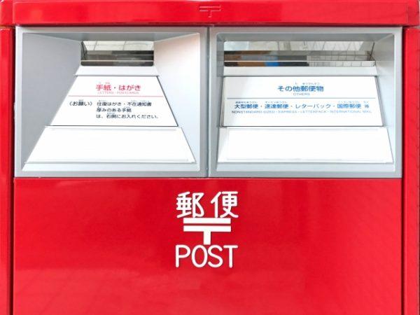 申告 封筒 確定 郵送