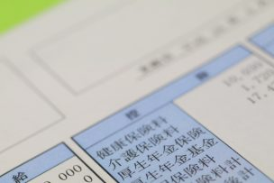 公的年金等控除が2020年から改正!年金控除額の計算や対象・条件とは?