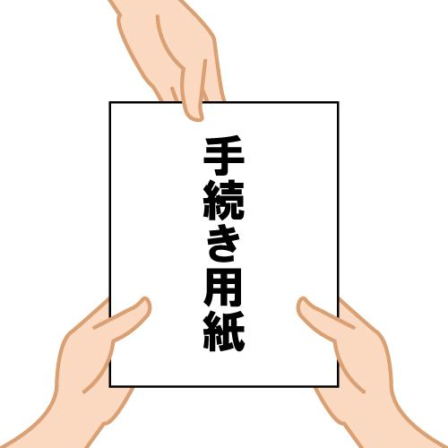 繰上げ受給、繰下げ受給の請求方法、手続きと必要書類
