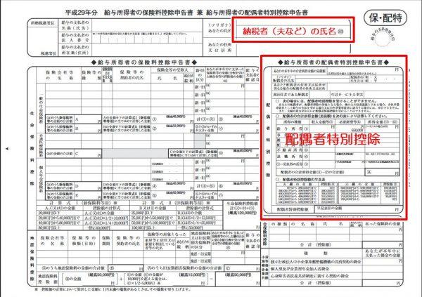 配偶者特別控除申告書の用紙(平成29年分)とダウンロード