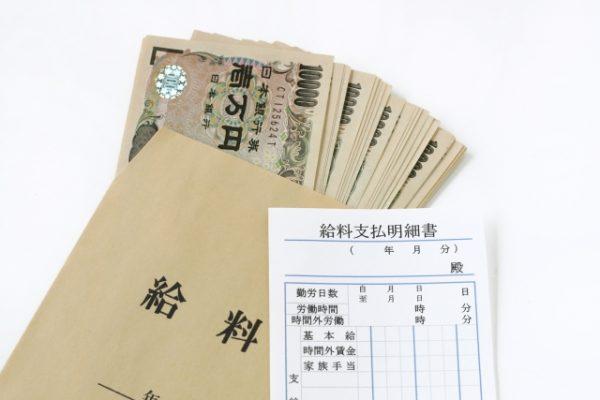 給与所得控除の基礎と上限、早見表からの計算方法を簡単に解説