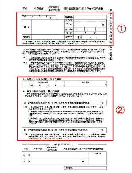 ワンストップ特例の申請書の期限と書き方・記入例
