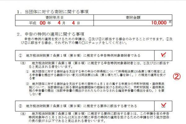 ワンストップ特例申請書の記入例