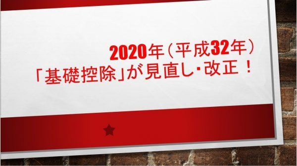 基礎控除 48万円 2020年