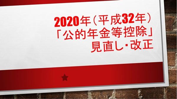 公的年金等控除の2020年の改正