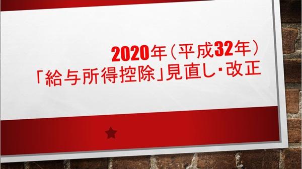 給与所得控除の見直し・改正2020年1月から