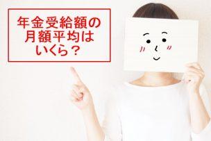 年金受給額(年金金額)は月額平均いくら?夫婦・独身・男女別に解説!2019