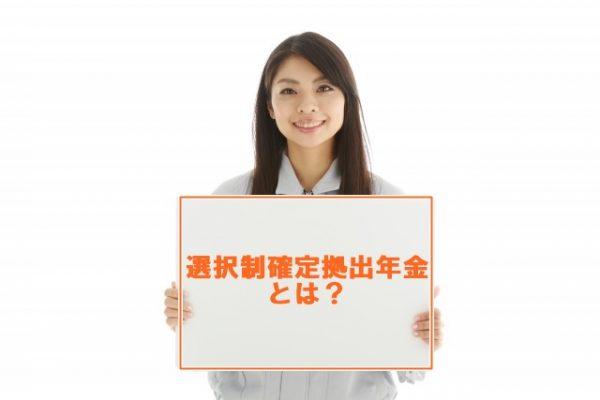 選択制確定拠出年金制度とは?