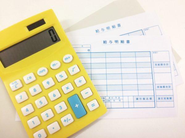 給与所得控除/2020年から改正!年収850万円からの増税と基礎知識の解説
