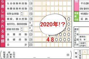 基礎控除が48万円に改正(2020年)、所得税の基礎控除とは?を簡単に解説