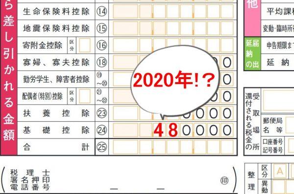 【基礎控除】2020年から所得税48万円・住民税43万円に改正とは?