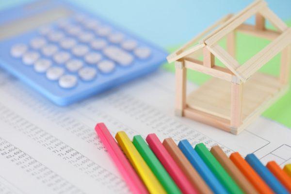 住宅ローンの今後の予想とその見通しを考える上で必要な4つの考え方