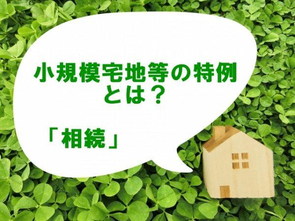 小規模宅地等の特例が2018年に改正!?相続の節税効果大の80%減額の要件