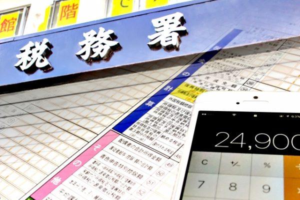 確定申告はスマホ(e-tax利用)で2019年から作成できる!