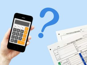 確定申告がスマホでできる?スマホ、e-taxでの確定申告と2019年の動向