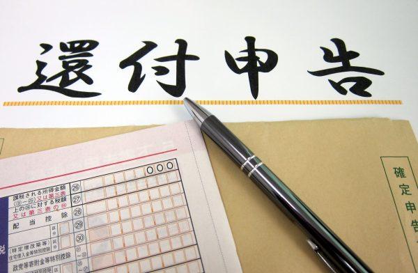 還付申告/確定申告で所得税の還付金を受ける期限と必要書類・やり方(2020)
