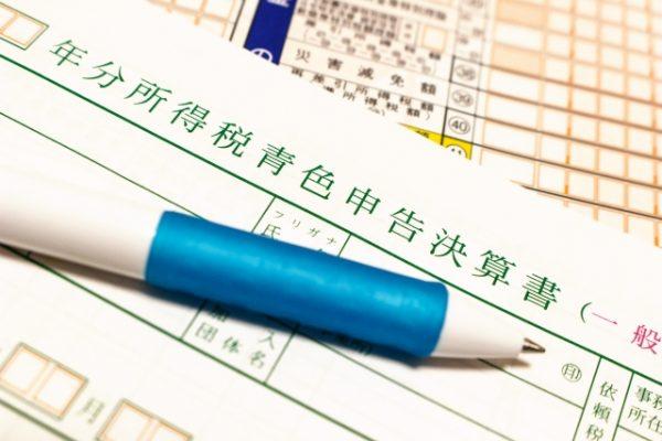 青色申告特別控除65万円から55万円への引下げ改正の要件・条件