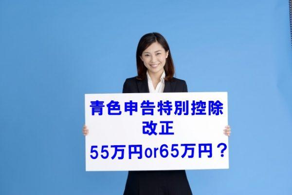 青色申告特別控除が65万円→55万円に改正(2020年)、要件のまとめ3選