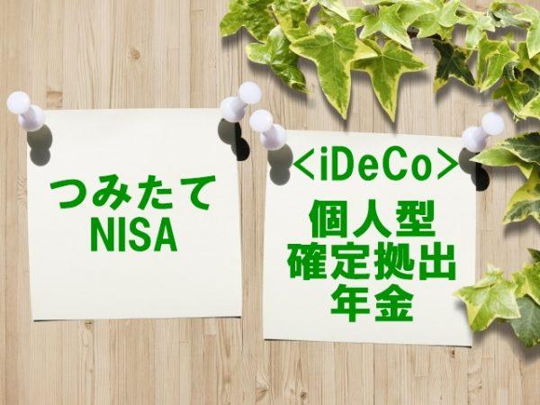 つみたてNISAと確定拠出年金(iDeCo)の併用と比較、違いを知る3選!
