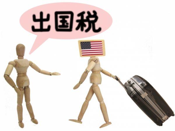 なぜ出国税は導入されるのか?、出国税の使途・使い道