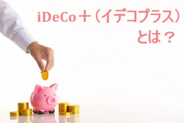 iDeCo+(イデコプラス:中小事業主掛金納付制度)の●つの注意点とは?