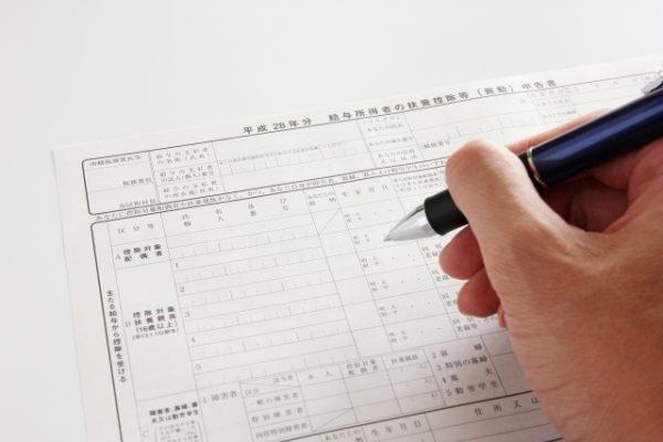 保険料控除と火災保険・地震保険(確定申告・年末調整)