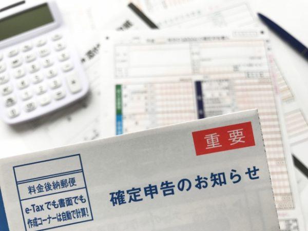 保険金の受取りと火災保険・地震保険の税金(確定申告)