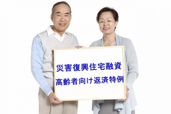 災害復興住宅融資の高齢者向け返済特例とは?