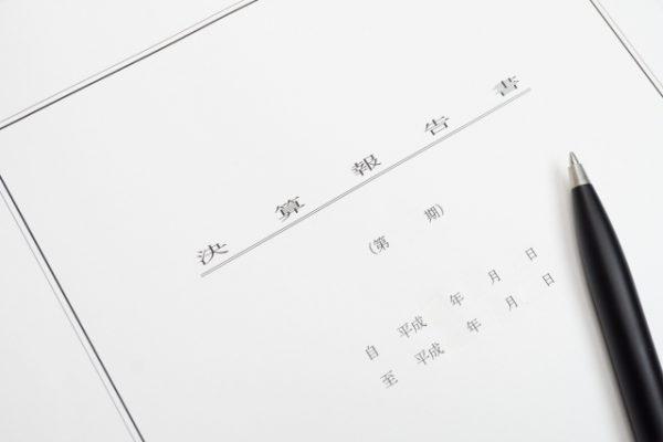 法人・節税保険は積み立て型と掛け捨て型で活用の仕方が違う
