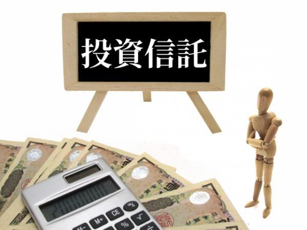 投資信託(投信、ファンド)にかかる3つの手数料