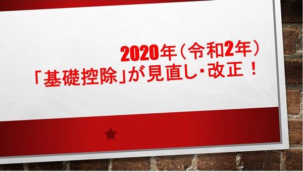 基礎控除が2020年(令和2年)から所得税48万円、住民税43万円に見直し・改正