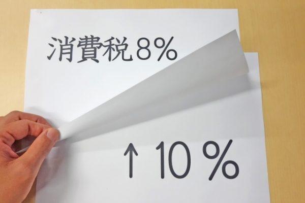 消費税の10%増税に伴う軽減税率制度と経過措置の違いと3つのポイント