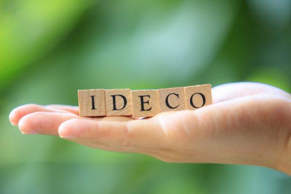 iDeCo(個人型確定拠出年金)が2022年10月からどう変わる?