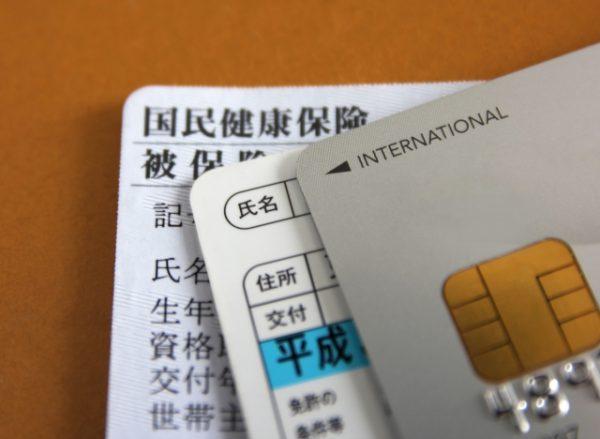 国保(国民健康保険)のクレジットカード払いのお得度は?